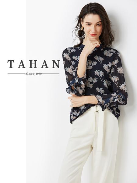 TAHAN太和春夏新款产品画册