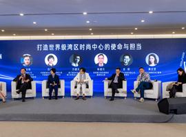 首届粤港澳大湾区时尚产业高峰论坛在深举行