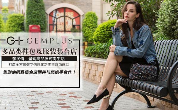 GEMPLUS集迦鞋包快销品集合店