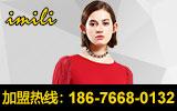 全國多店連鎖 imili藝夢來女裝加盟聯營合作 !