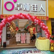 卓娅佳人江西温圳前进路店3月24号盛大开业,生意兴隆,产品大麦!