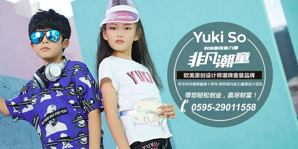 YukiSo童装
