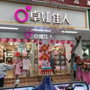 卓娅佳人广东清城北门街店3月27日盛大开业!