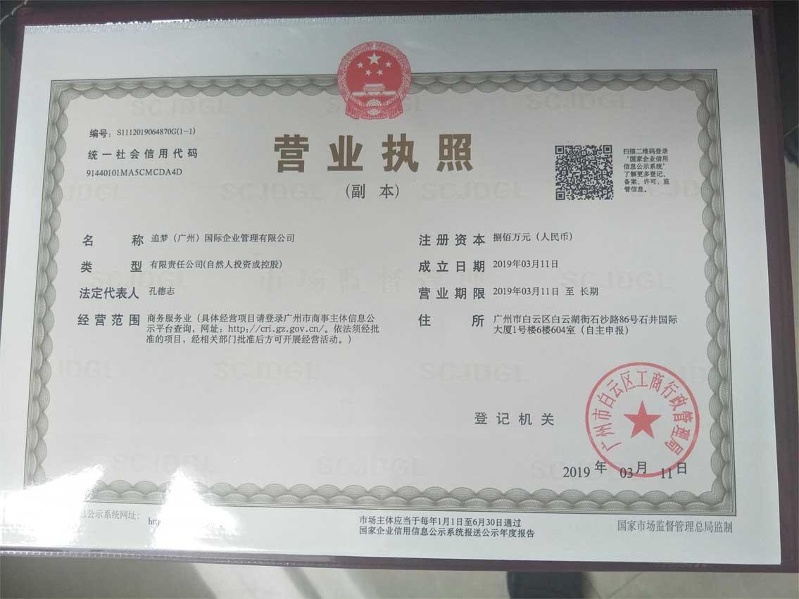 追夢(廣州)國際企業管理有限公司企業檔案