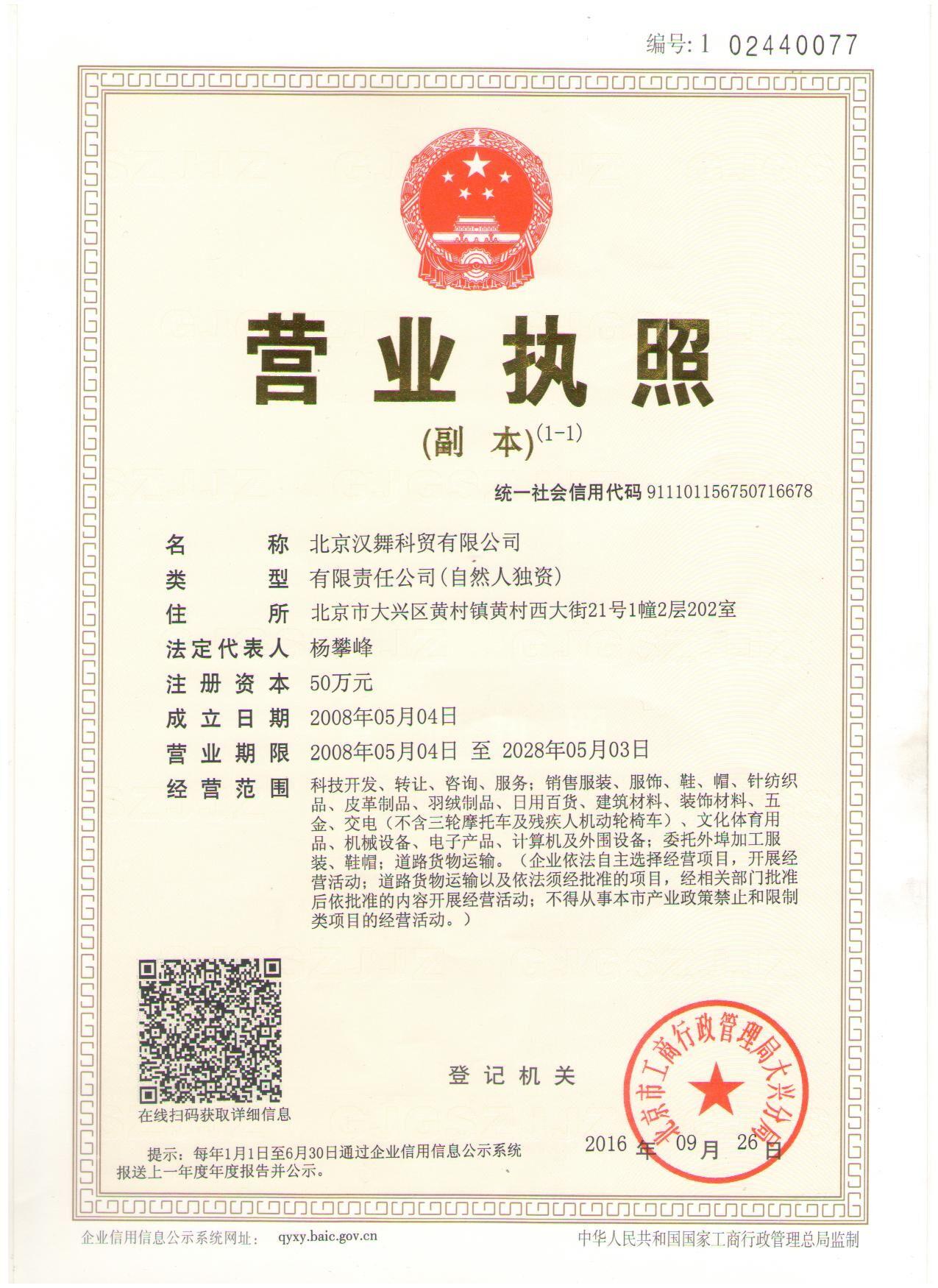 北京汉舞科贸有限公司企业档案