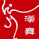 北京漢舞科貿有限公司