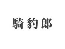 骑豹郎男装品牌