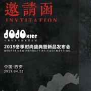 JOJO 2019冬季新品发布会邀您莅临