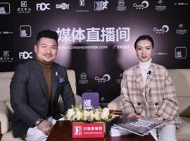 专访钟亿:时尚行业已进入IP时代| 2019广东时装周-春季