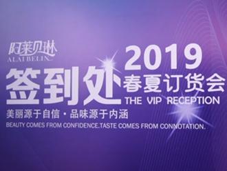 杭州阿莱贝琳中高端时尚品牌女装折扣机构公司简介视频