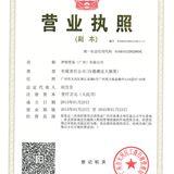 伊顿贸易(广州)有限公司企业档案