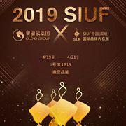 官宣丨2019年SIUF深圳内衣展,和奥丽侬一起坐上时光机!