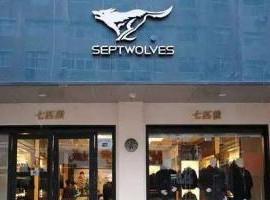 七匹狼去年净利3.46亿元同比增长9%