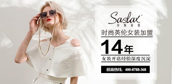 莎斯莱思畅销女装加盟品牌