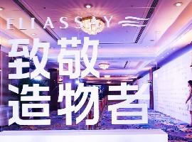 厚积薄发 引领文化复兴丨第十一届非凡时尚人物颁奖盛典致敬造物者