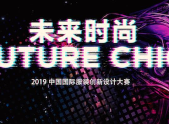 2019极速大发5分3D国际服装设计创新大赛4月20日在上海举行