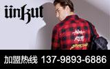 聯營0庫存合作 UNKUT恩咖輕休閑男裝!