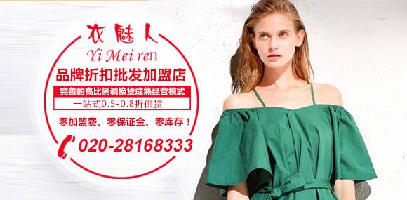 衣魅人品牌折扣女装批发、加盟!