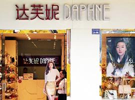 4年亏掉30亿港元,大众鞋王达芙妮是怎么把钱作没的?