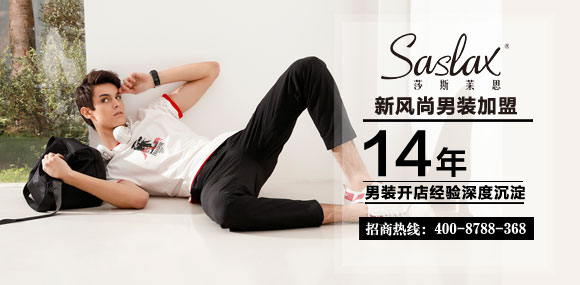 Saslax莎斯萊思暢銷男裝品牌!