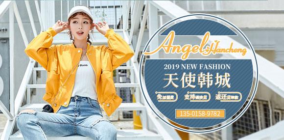 天使韩城 百变时尚,美丽天使!
