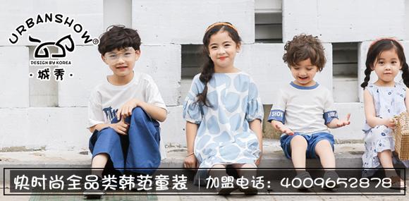 廠家直供、高性價比 城秀韓范潮童童裝!