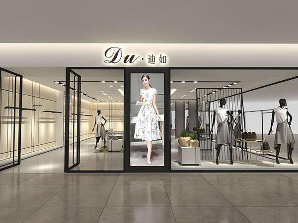 DU迪如女装品牌店