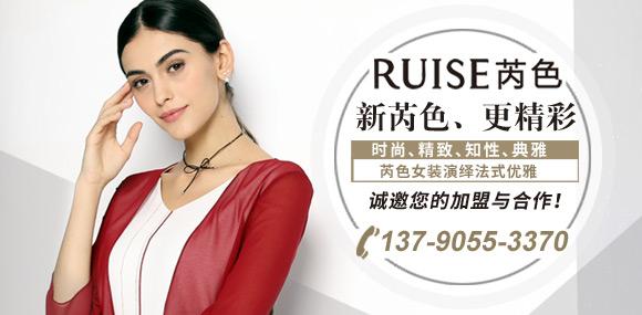 芮色RUISE 时尚女装火爆招商中
