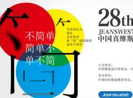"""""""简•不简单""""——第28届中国真维斯杯休闲装设计大赛荣耀启动"""