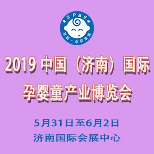 2019山東·濟南孕嬰童用品及童裝博覽會