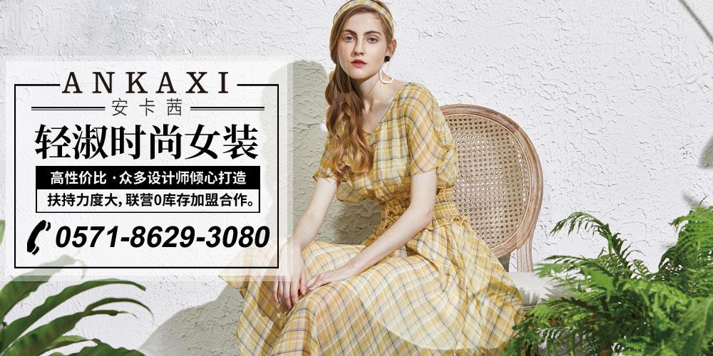 杭州志诚服饰有限公司