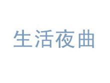 漳州四季紫服饰有限公司