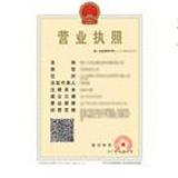 汕头市贝妍贸易有限公司企业档案