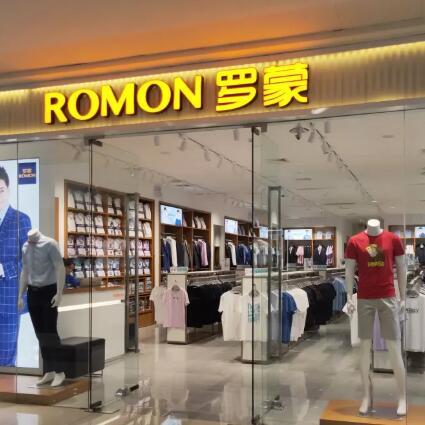 恭喜罗蒙新零售湖南益阳大道万达广场店罗蒙专柜盛大开业