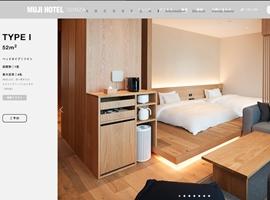 无印良品日本首家酒店开张,将成品牌新品和服务实验室