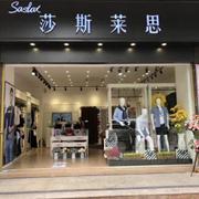 想加盟男装选什么品牌好?莎斯莱思两店齐开赢得一致认可