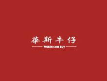 深圳市世纪华斯服饰有限公司