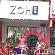 热烈祝贺左韩女装贵州毕节纳雍店开业大吉!