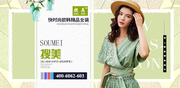 搜美欧韩快时尚女装加盟  市场销售火爆 !