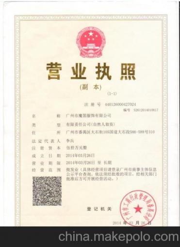 广州市魔笛服饰有限公司企业档案