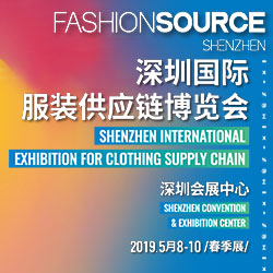 2019 深圳国际服装供应链博览会(春季)