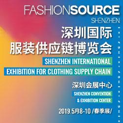FS 2019深圳国际服装供应链博览会(春季)