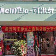 恭喜李女士可米芽生态童装店盛大开业