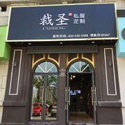 热烈祝贺裁圣嘉兴平湖店盛装开业!