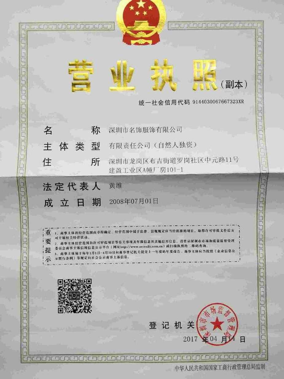 深圳市名飾服飾有限公司企業檔案