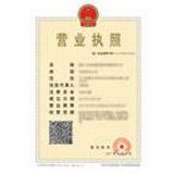 广州市可奈雅贸易有限公司企业档案