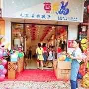 贺喜!三位闺蜜合资经营芭乐兔童装店,开业首日大卖!