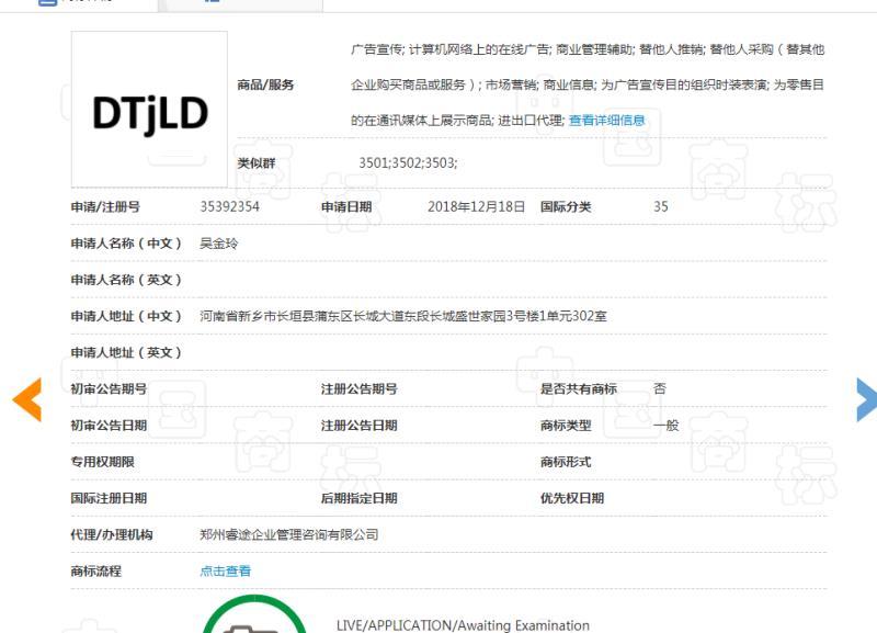 深圳DTJLD股份有限公司企业档案