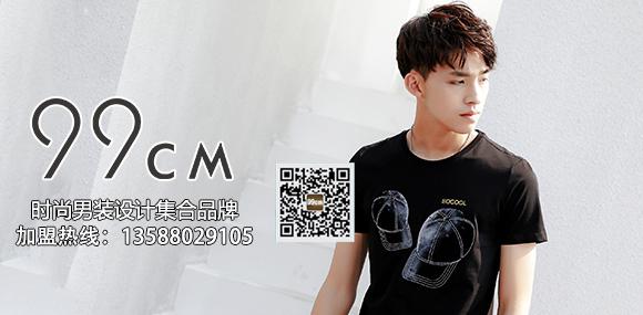 99cm—快時尚男裝品牌