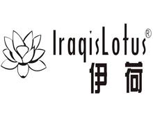 伊荷lraqislotus